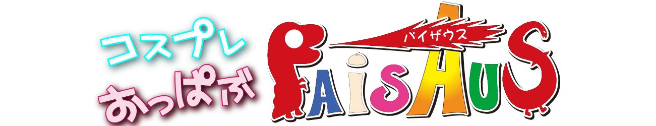セクキャバ・パイザウス(PAISAUS) 静岡両替町店の公式サイト