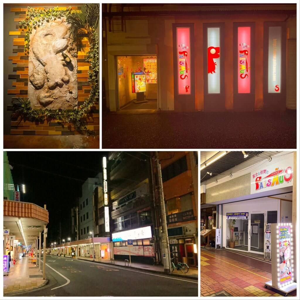 セクキャバ・パイザウス富士店の周辺画像