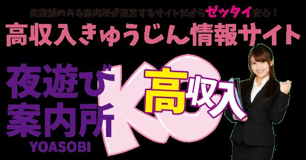 高収入きゅうじん情報サイトKC